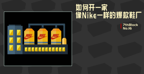 7thBlock:如何开一家像Nike一样的爆款鞋厂?