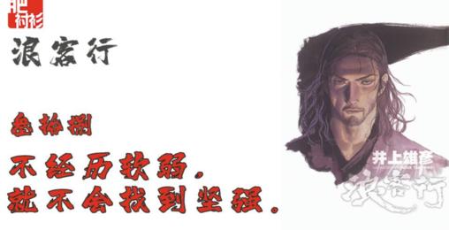 【肥】浪客行 第38期——海市蜃楼