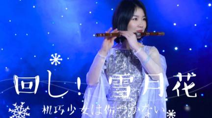 【竹笛】国家队逆天炫技来了《旋转吧!雪月花》机巧少女不会受伤ED