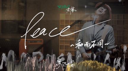 【资博原创曲】新的一年,愿世界《peace》!