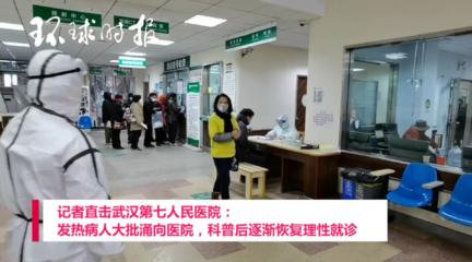 记者直击武汉第七人民医院