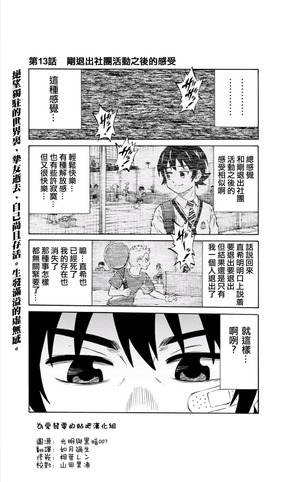 Arrive 天空 侵犯 【漫画】天空侵犯arrive4巻の続き45話以降を無料で読む方法