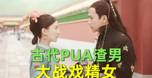 【刘哔】神剧吐槽之《延禧攻略番外》!古代pua渣男大战戏精女!