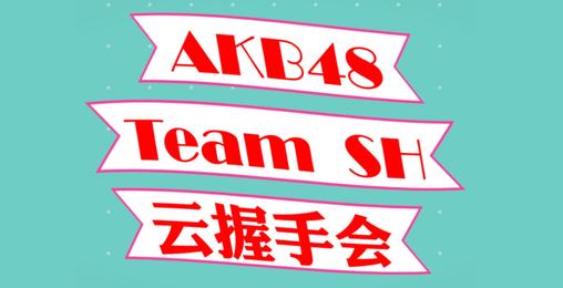 AKB48 Team SH TSH云握手會