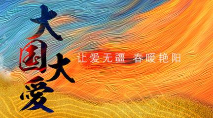 37位歌手同唱《大国大爱》(为武汉和全国人民加油)