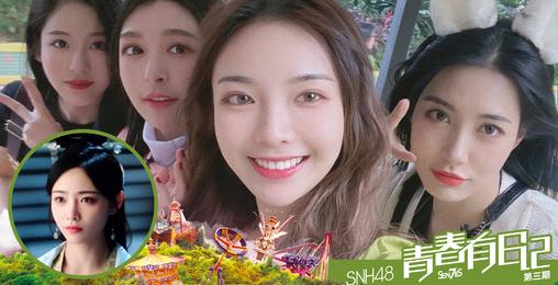 【SNH48-7SENSES】《青春有你2》限定vlog第三集