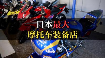 日本最大的摩托车装备店,一定能买到你想要的