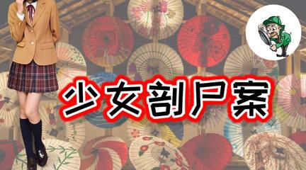 日本女高中生杀人剖尸案