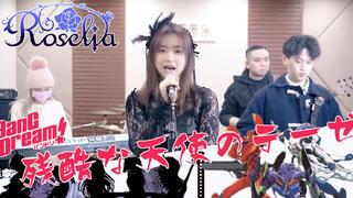 【乐队】高燃超还原!EVA神曲「残酷天使的行动纲领」Roselia. Ver