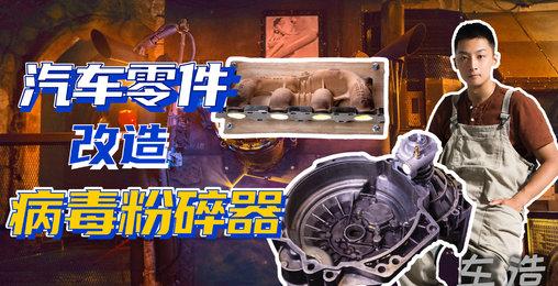 《车造》变速箱变身病毒粉碎机, 抗疫靠涡轮排气