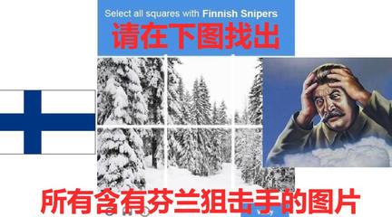 芬兰刻板印象冷笑话