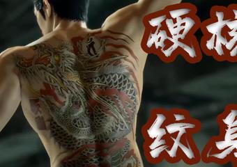 最硬核的纹身:将胎记化作刺青的复仇之旅