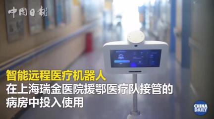 远程医疗机器人进隔离病房