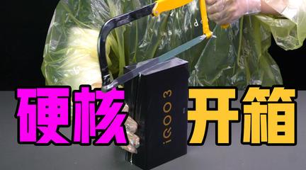 【无聊的开箱】iQOO 3新机对比实测,骁龙865的游戏体验能否干翻PC?