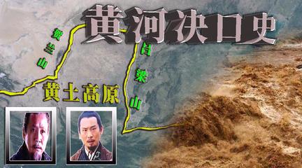 【汉武时代漫谈】黄河决口史
