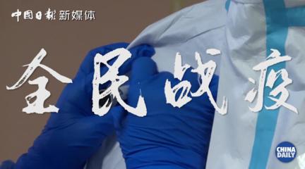 武汉重症病房医护人员的日常