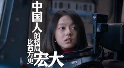 《流浪地球》比美國科幻片好在哪:中國人的格局更宏大