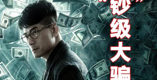 2018年最好看的香港懸疑電影,深度解讀豆瓣8.1評分的《無雙》!