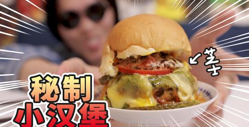 秘制小汉堡!堪比KFC麦当劳!一颗下肚就管饱!