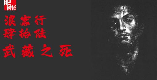 【肥】浪客行——第46期:武藏之死