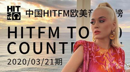 【HITFM】中國HITFM歐美音樂周榜HITFM TOP20 Countdown 20200321