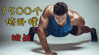 生死看淡不服就干!五小时1500个俯卧撑挑战!你敢来挑战自己吗?