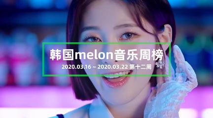 韓國Melon音樂周榜TOP50 第十二周 Gaho一舉拿下ZICO!