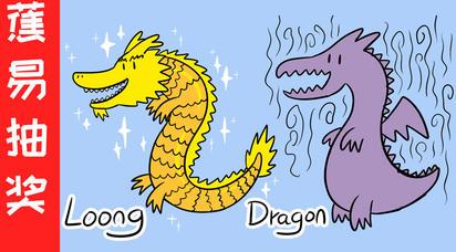 中国龙和西方龙真的不同吗