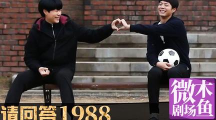 【木鱼微剧场】最好的韩剧《请回答1988》:当你犹犹豫豫不敢表白的时候……