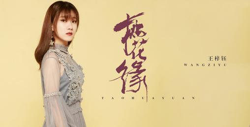 王梓鈺 - 桃花緣(電影《花千谷》主題曲)