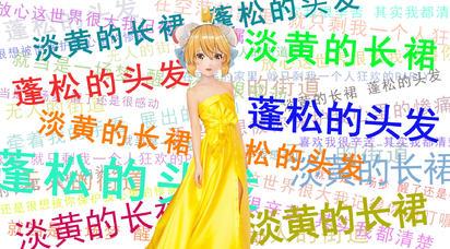 【AC娘】淡黄的长裙 蓬松的头发