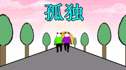 【沙雕动画】人生最孤独的瞬间(一)