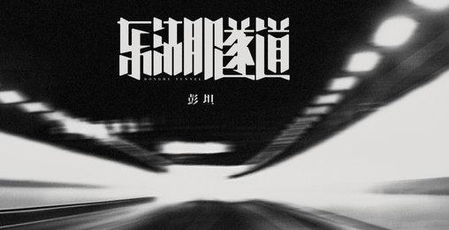 彭坦《东湖隧道》MV | 穿过你的孤岛「回家」