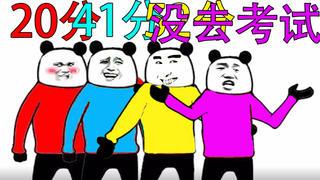 【沙雕漫话】真实幕后,宿舍分组见人心!