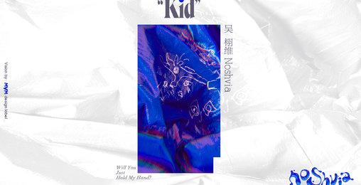 吴栩维Noshvia单曲《Kid》官方MV