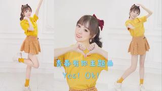 【超A训练生】南瓜Yes!ok!淡黄的短裙,蓬松的头发,请pick我!