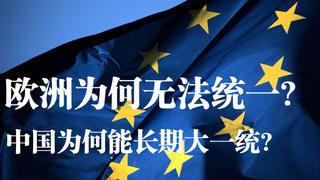 局势越来越乱 欧盟怎么了?