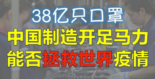 出口38亿只口罩!中国制造开足马力,能否拯救世界?