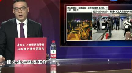 解封當日5.5萬人乘火車離漢