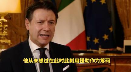 意總理:普京沒用援助當籌碼