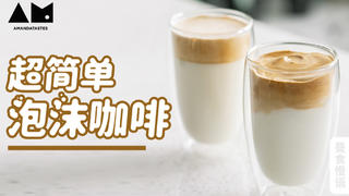 【曼食慢语】咖啡也能打发?而且红遍了全网
