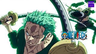 海贼王专题#650: 阎魔加鬼彻的双妖刀流索隆