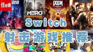 [switch玩什么]射击游戏篇:未能畅快射,午时还没到