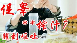 【睾酮造梦计划】饮食(健身后):为促睾,这玩意儿都能榨汁咽下?