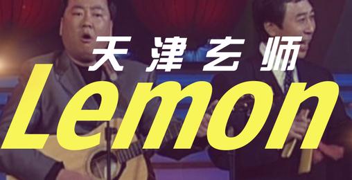 【冯巩】Lemon