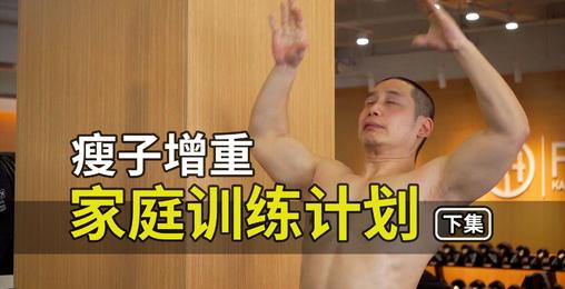 【卓叔】瘦子增重,家庭訓練計劃(下)【增重科普10】