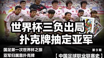 【中國職業聯賽史】第9期 世界杯三負出局,撲克牌抽定亞軍【出道616】