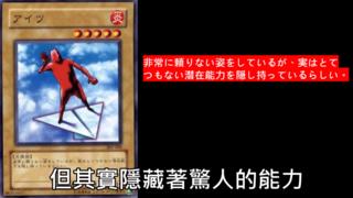 [ 游戏王 ] 纸飞机上的那家伙 Aitsu