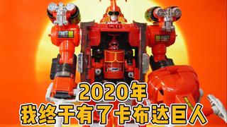 【才不是玩具呢】2020年,我终于拥有了卡布达巨人!童年怨物万代铁甲小宝卡布达巨人,超合金卡布达,美