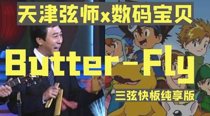 【冯巩】Butter-Fly